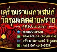 thai-amulet69 ทำเสน่ห์สายขาว